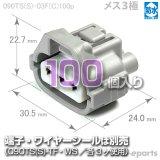 090型TS防水/メス3極カプラ(C)100pack