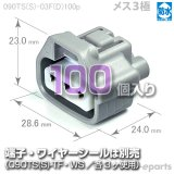 090型TS防水/メス3極カプラ(D)100pack