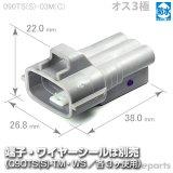 090型TS防水/オス3極カプラ(C)