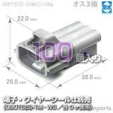 090型TS防水/オス3極カプラ(C)100pack
