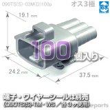 090型TS防水/オス3極カプラ(D)100pack