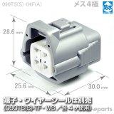 090型TS防水/メス4極カプラ(A)
