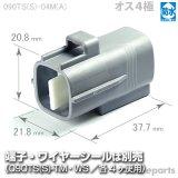 090型TS防水/オス4極カプラ(A)