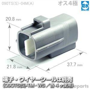 画像1: 090型TS防水/オス4極カプラ(A)