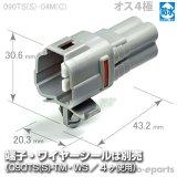 090型TS防水/オス4極カプラ(C)