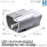 090型TS防水/オス5極カプラ