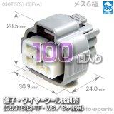 090型TS防水/メス6極カプラ(A)100pack