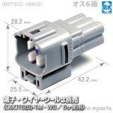 090型TS防水/オス6極カプラ(B)