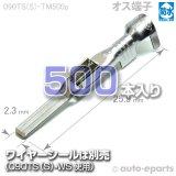 090型TS・II(共通)防水/オス端子500pack
