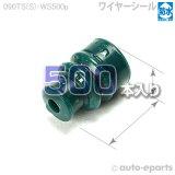 090型TS・II(共通)防水/ワイヤーシール500pack