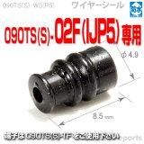 090型TS防水/ワイヤーシール(P5タイプ)