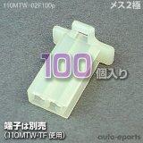 110型MTW/メス2極カプラ100pack