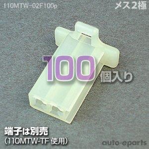 画像1: 110型MTW/メス2極カプラ100pack