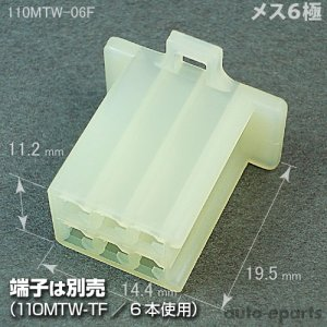 画像1: 110型MTW/メス6極カプラ