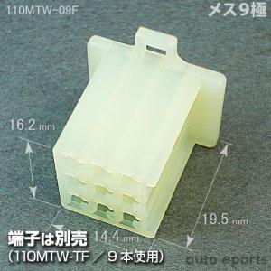画像1: 110型MTW/メス9極カプラ