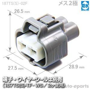 画像1: 187型TS防水/メス2極カプラ