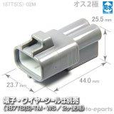 187型TS防水/オス2極カプラ