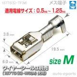 187型TS防水/メス端子sizeM