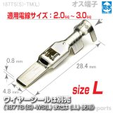 187型TS防水/オス端子sizeL