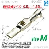 187型TS防水/オス端子sizeM