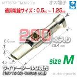 187型TS防水/オス端子sizeM200pack