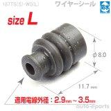 187型TS防水/ワイヤーシールsizeL