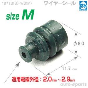 画像1: 187型TS防水/ワイヤーシールsizeM