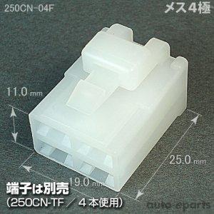 画像1: 250型CN/メス4極カプラ