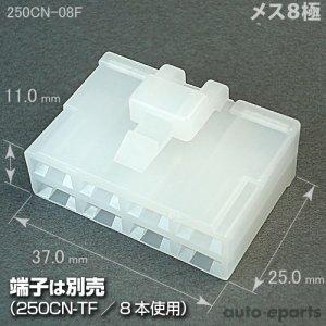 画像1: 250型CN/メス8極カプラ