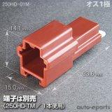 250型HD/オス1極カプラ