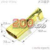 250型HD/メス端子200pack
