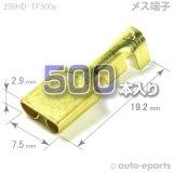 250型HD/メス端子500pack