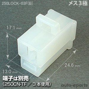 画像1: 250型LC逆ロック/メス3極カプラ(ツバ無しタイプ)