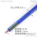 AVSフレキシブル導線0.5sq(ブルー)
