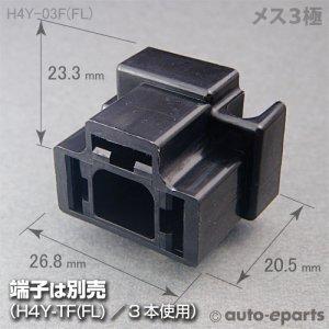 画像1: H4Y/メス3極ヘッドライトカプラ(旗型)