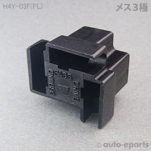 画像3: H4Y/メス3極ヘッドライトカプラ(旗型)