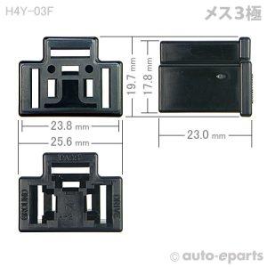 画像2: H4Y/メス3極ヘッドライトカプラ