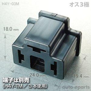 画像1: H4Y/オス3極ヘッドライトカプラ