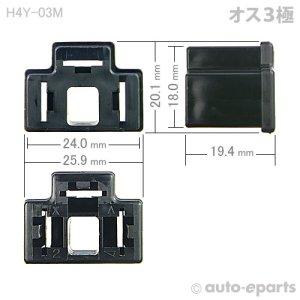画像2: H4Y/オス3極ヘッドライトカプラ