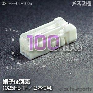 画像1: 025型HE/メス2極カプラ100pack