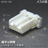 025型HE/メス6極カプラ
