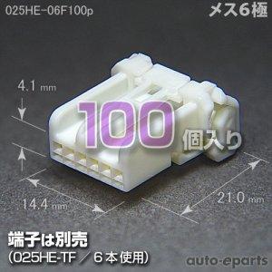 画像1: 025型HE/メス6極カプラ100pack