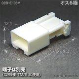 025型HE/オス6極カプラ