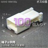 025型HE/オス6極カプラ100pack