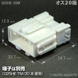 025型HE/オス20極カプラ