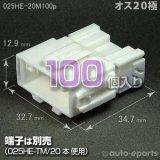 025型HE/オス20極カプラ100pack