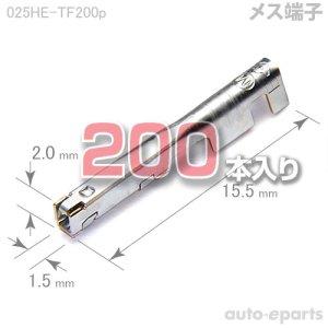 画像1: 025型HE/メス端子200pack