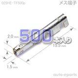 025型HE/メス端子500pack