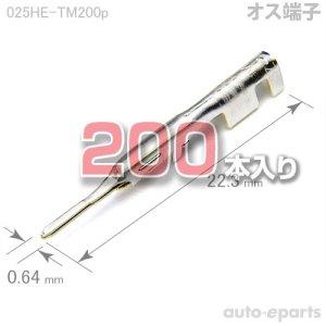 画像1: 025型HE/オス端子200pack