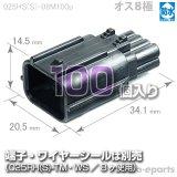 025型HS防水/オス8極カプラ100pack